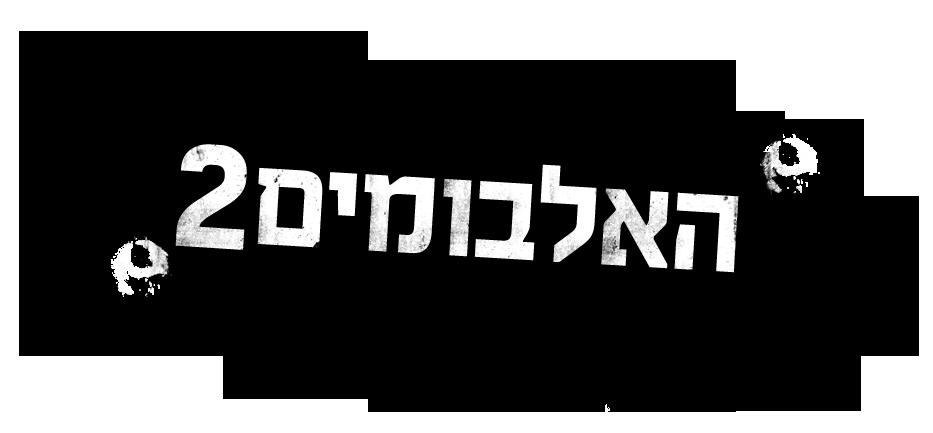 albomim_logo3