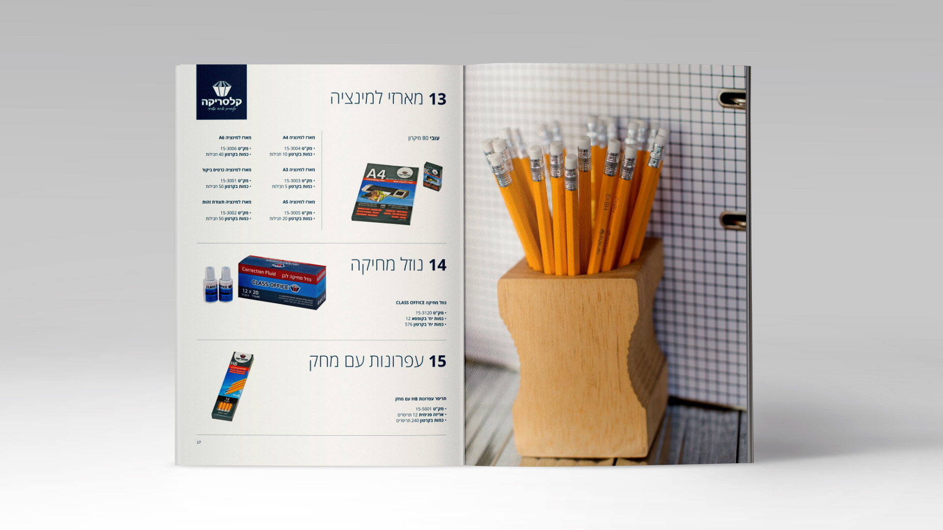 pages_16-17